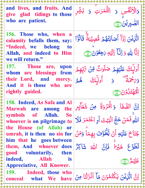 Surah Al Baqarah PDF Ayat No 156 To 158 Arabic Text Reading in English Translation