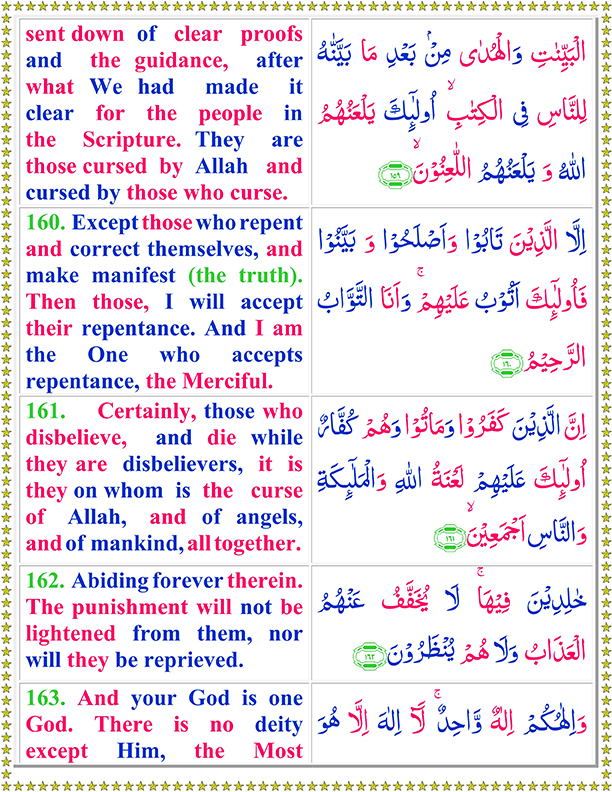 Surah Al Baqarah PDF Ayat No 160 To 163 Arabic Text Reading in English Translation