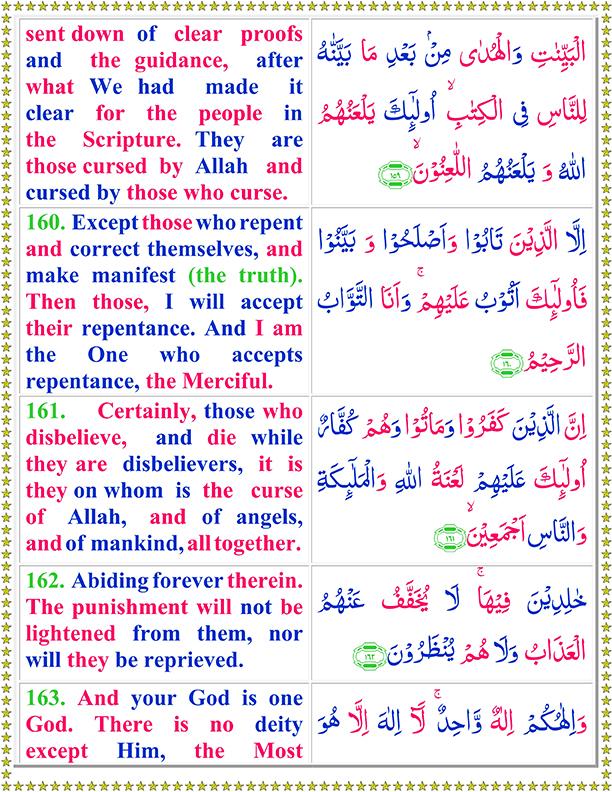 Surah Al Baqarah PDF Ayat No 160 To 163 Arabic Text Reading in English Translation