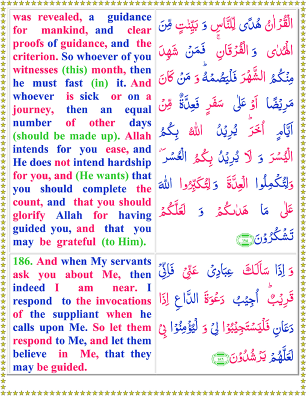 Surah Al Baqarah PDF Ayat No 185 To 186 Full Arabic Text in English Translation