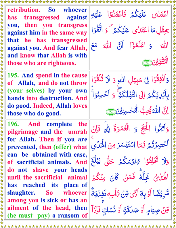 Surah Al Baqarah PDF Ayat No 194 To 196 Full Arabic Text in English Translation
