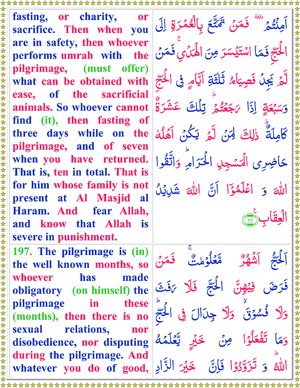 Surah Al Baqarah PDF Ayat No 196 To 197 Full Arabic Text in English Translation