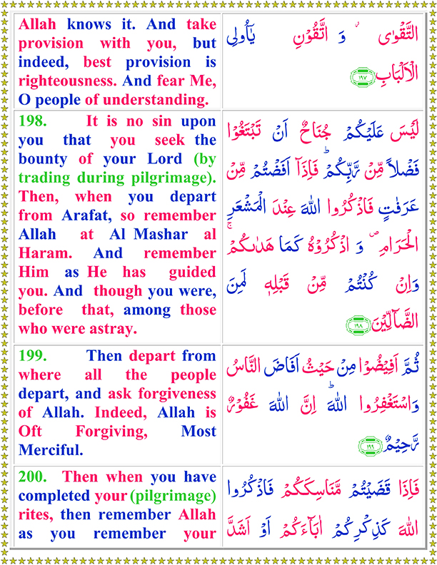 Surah Al Baqarah PDF Ayat No 198 To 200 Full Arabic Text in English Translation