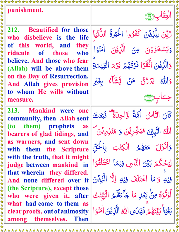 Surah Al Baqarah PDF Ayat No 212 To 213 Full Arabic Text in English Translation