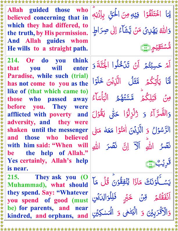 Surah Al Baqarah PDF Ayat No 214 To 215 Full Arabic Text in English Translation