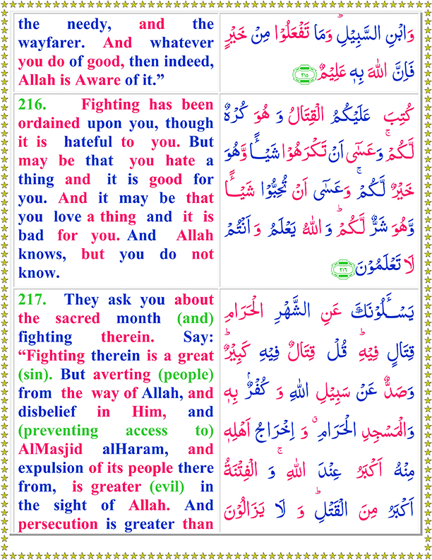 Surah Al Baqarah PDF Ayat No 216 To 217 Full Arabic Text in English Translation
