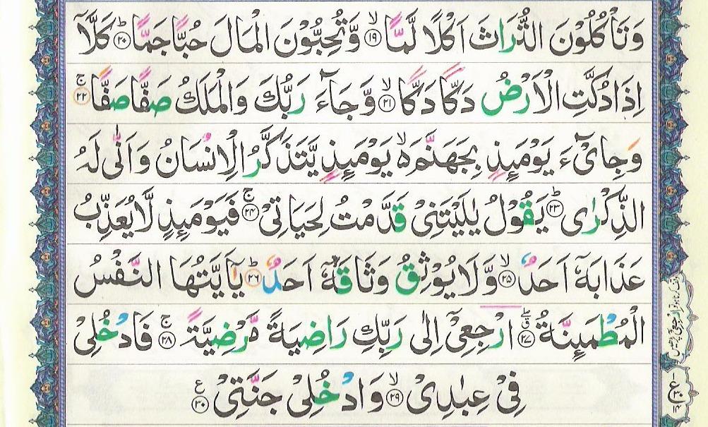Surah Al Fajr 89