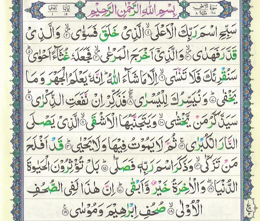 Surah Ala 87