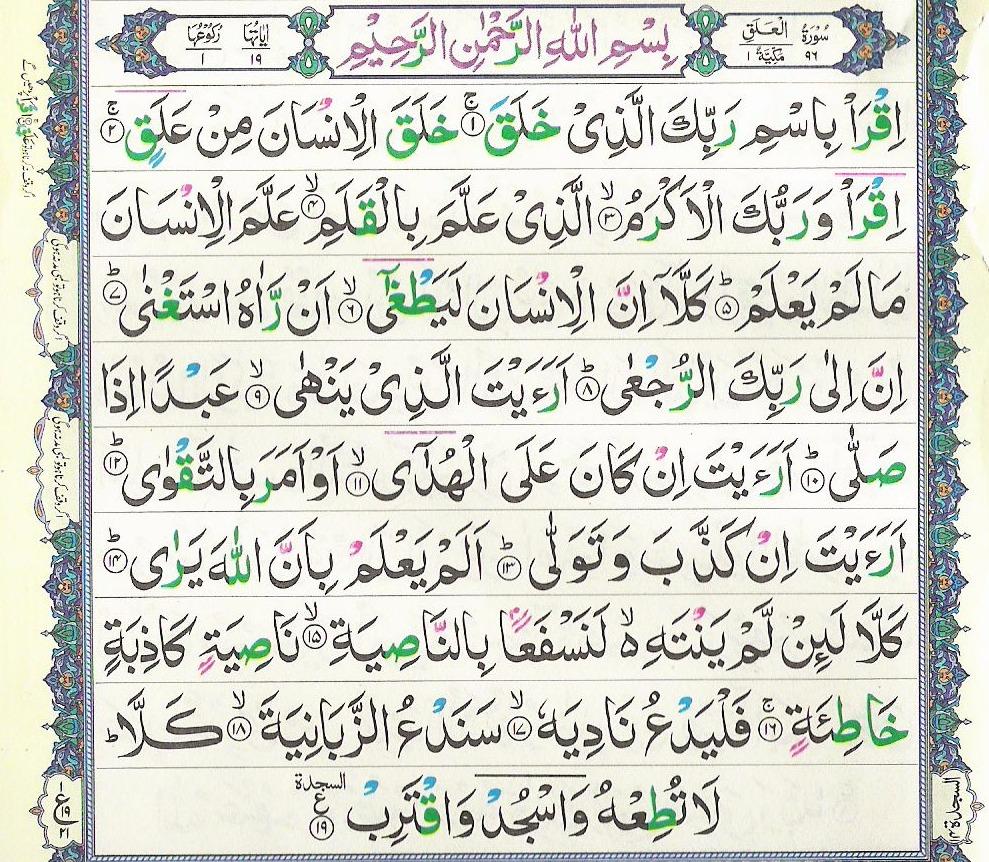 Surah Alaq 96