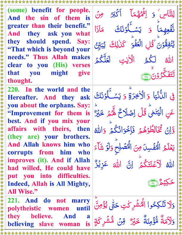 Surah Baqarah Full Ayat 220 To 221 In Arabic Text And English Translation