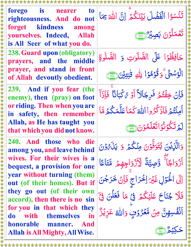 Surah Baqarah Full Ayat 238 To 240 In Arabic Text And English Translation