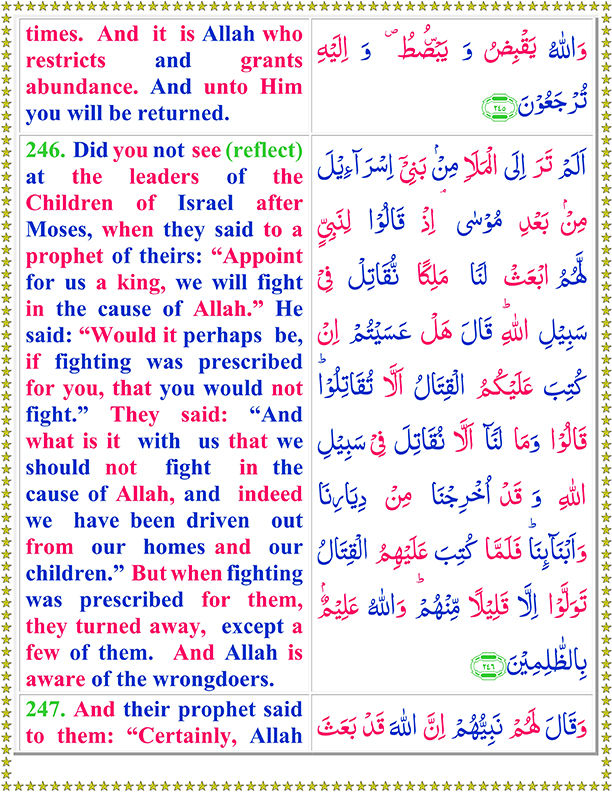 Surah Baqarah Full Ayat 245 To 246 In Arabic Text And English Translation