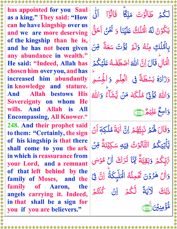 Surah Baqarah Full Ayat 247 To 248 In Arabic Text And English Translation