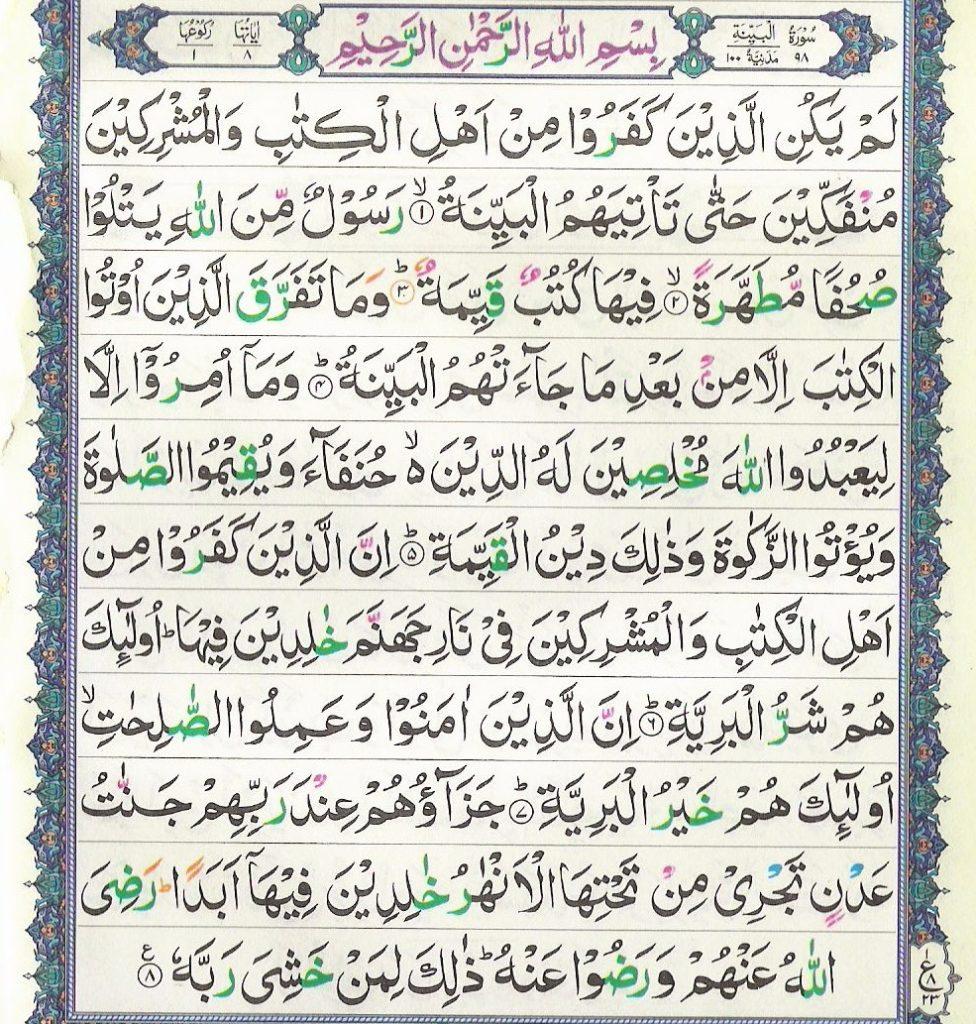 Surah Al-Bayyinah [98] - Al-Qur'an al-Kareem - القرآن الكريم