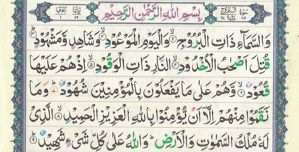 Surah Burooj 85