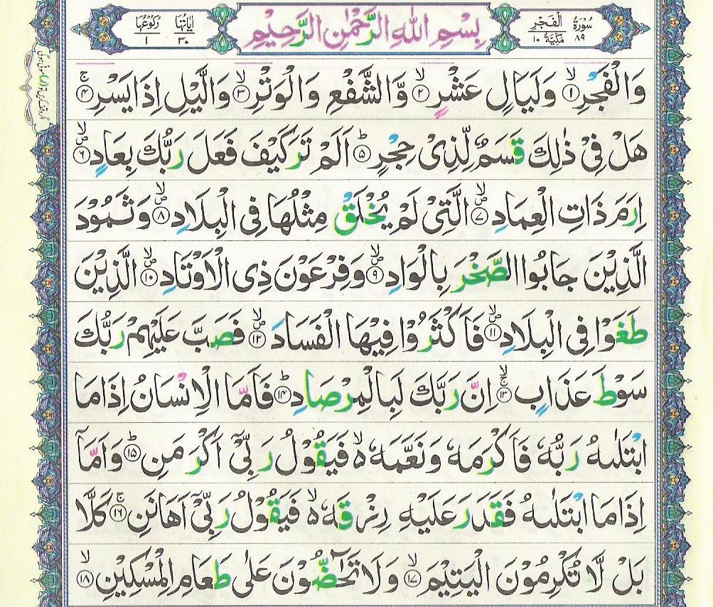 Surah Fajr 89
