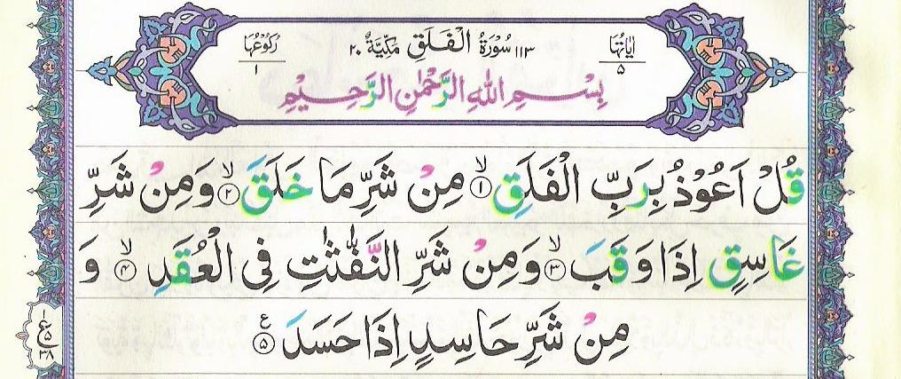 Surah Falaq 113