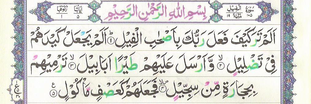 Surah Feel 105
