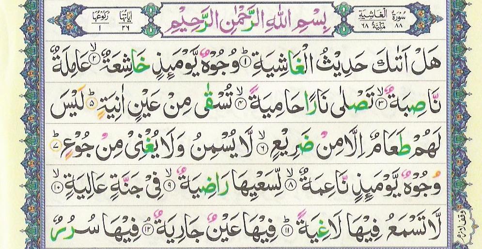 Learn surah waqiah with urdu