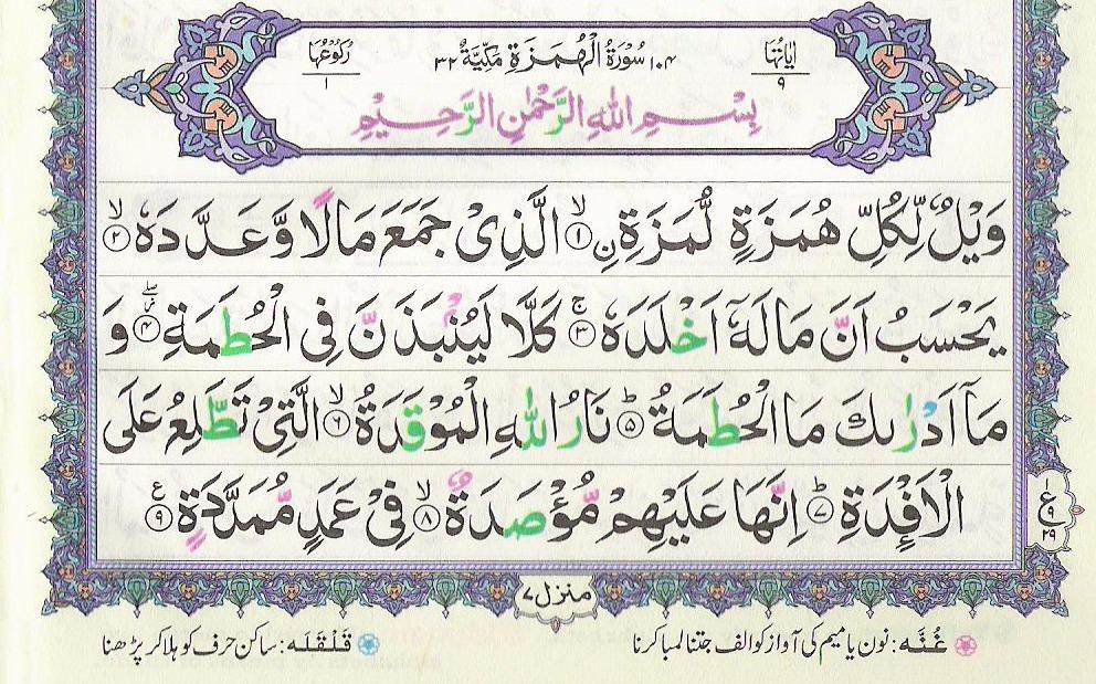 Surah Humazah 104