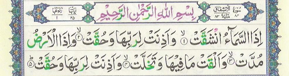Surah Inshiqaq 84