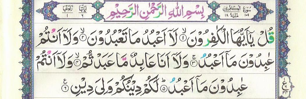 Surah Kafirun 109