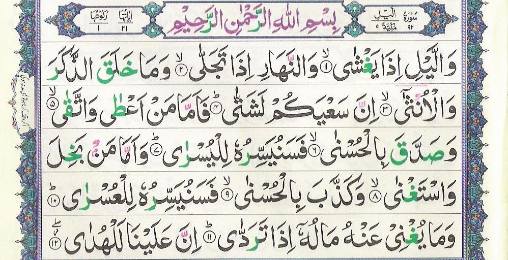 Surah Lail 92