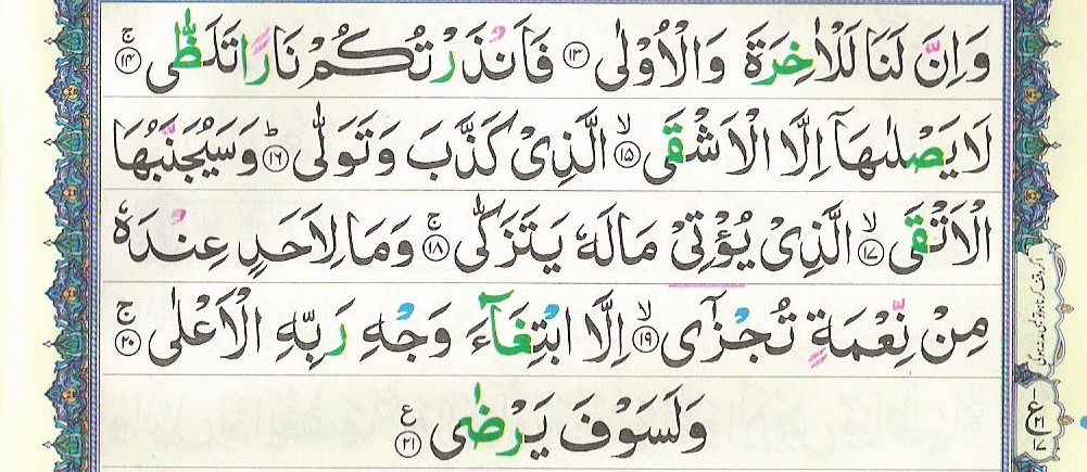 Surah Layl 92