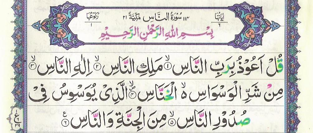 Surah Nas 114