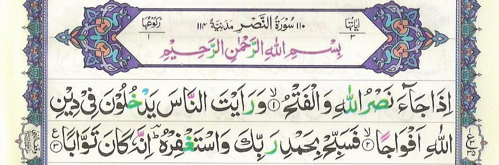 Surah Nasr 110