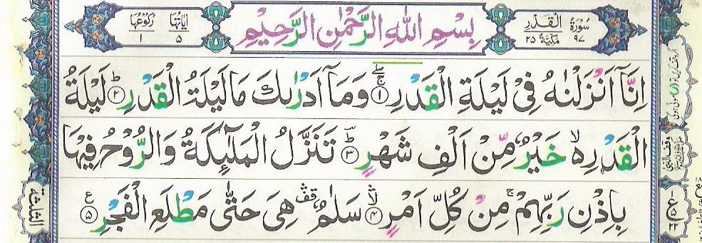 Surah Qadr 97