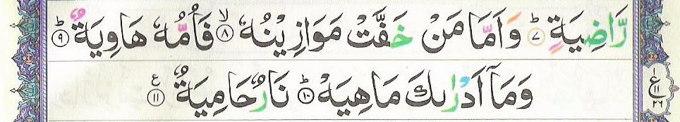 Surah Qariah
