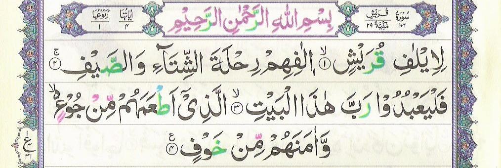 Surah Quraish 106