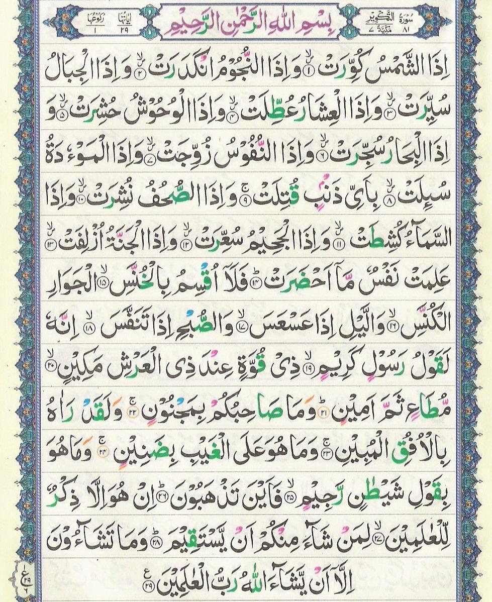 Surah Shams Recitation Arabic Text Image Read Full Surah Ash Shams Tadeebulquran Com