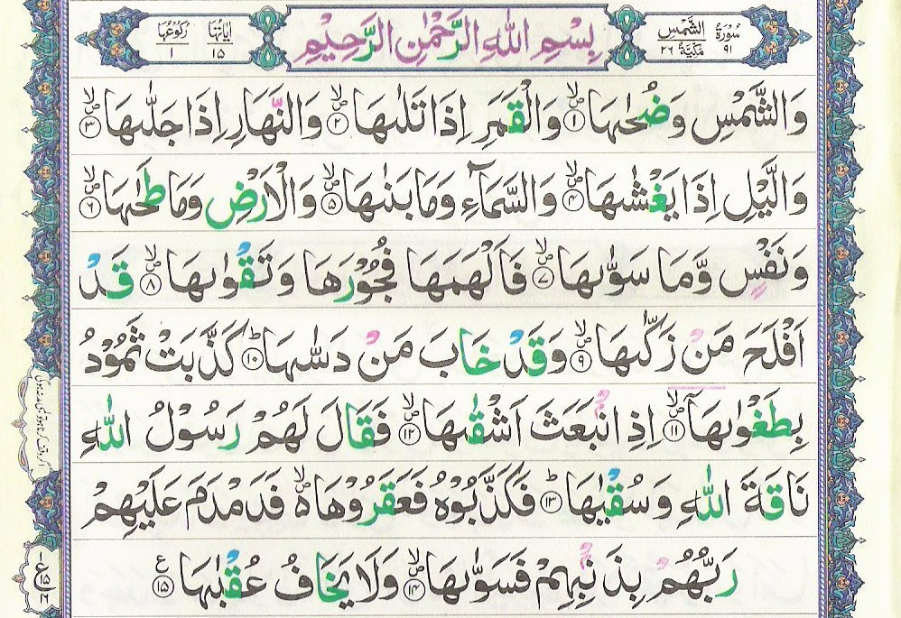 Surah Shams 91