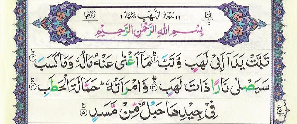 Surah lahab-Al Masad 111