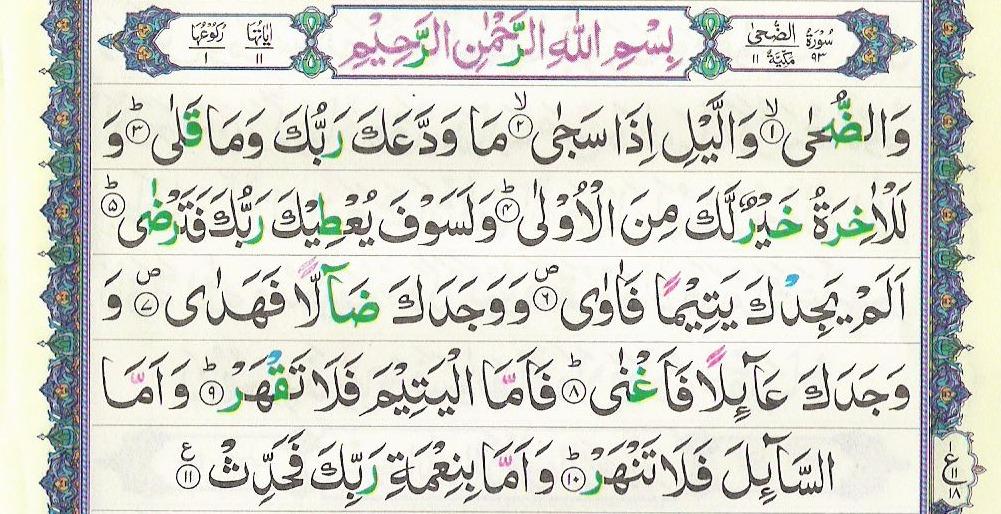 surah Duha 93