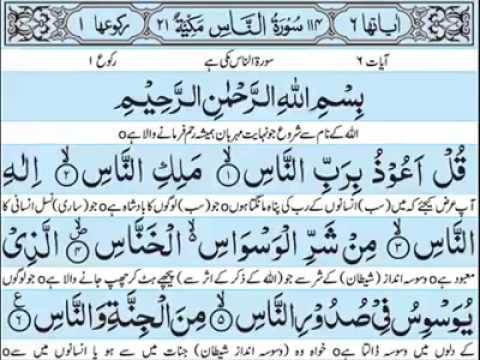 surah nas Urdu tarjuma