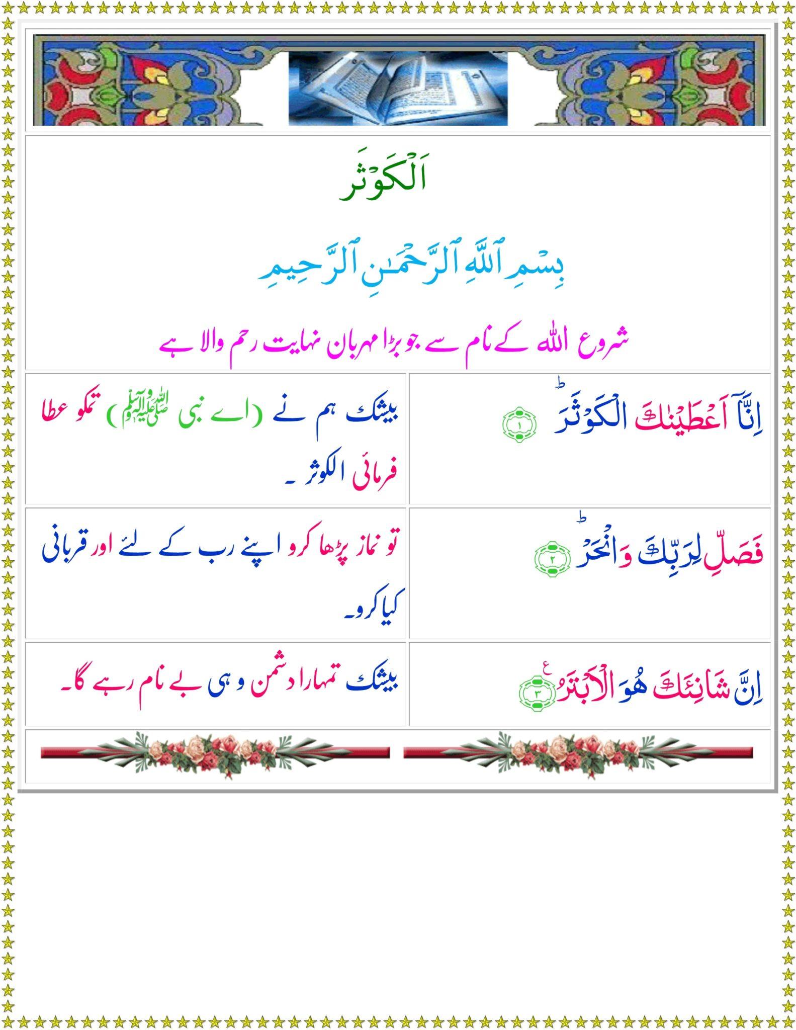 Surah Kausar translation in Urdu, Hindi