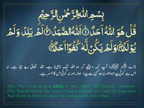 Surah Ikhlas translation