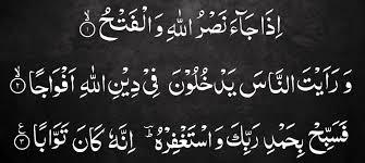 Surah Nasr Reading